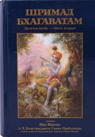 Шримад Бхагаватам 10.2 купить