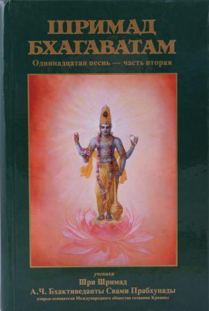 Шримад Бхагаватам 11,2 купить