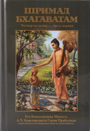 Шримад Бхагаватам 4.1