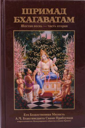 Шримад Бхагаватам 6.2 купить