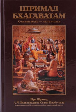 Купить Шримад Бхагаватам 7.2