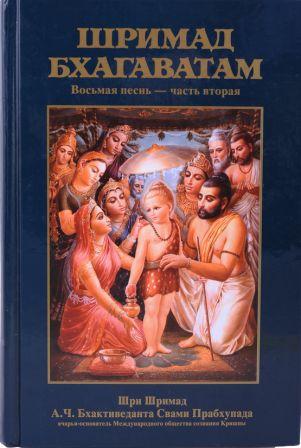 Купить Шримад Бхагаватам 8.2