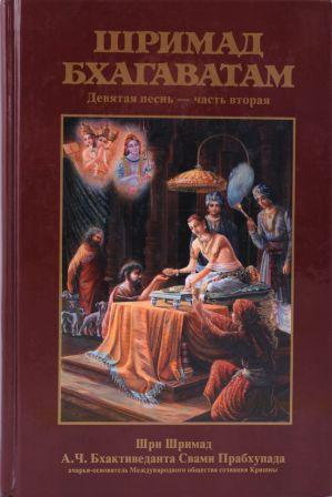 Купить Шримад Бхагаватам 9.2