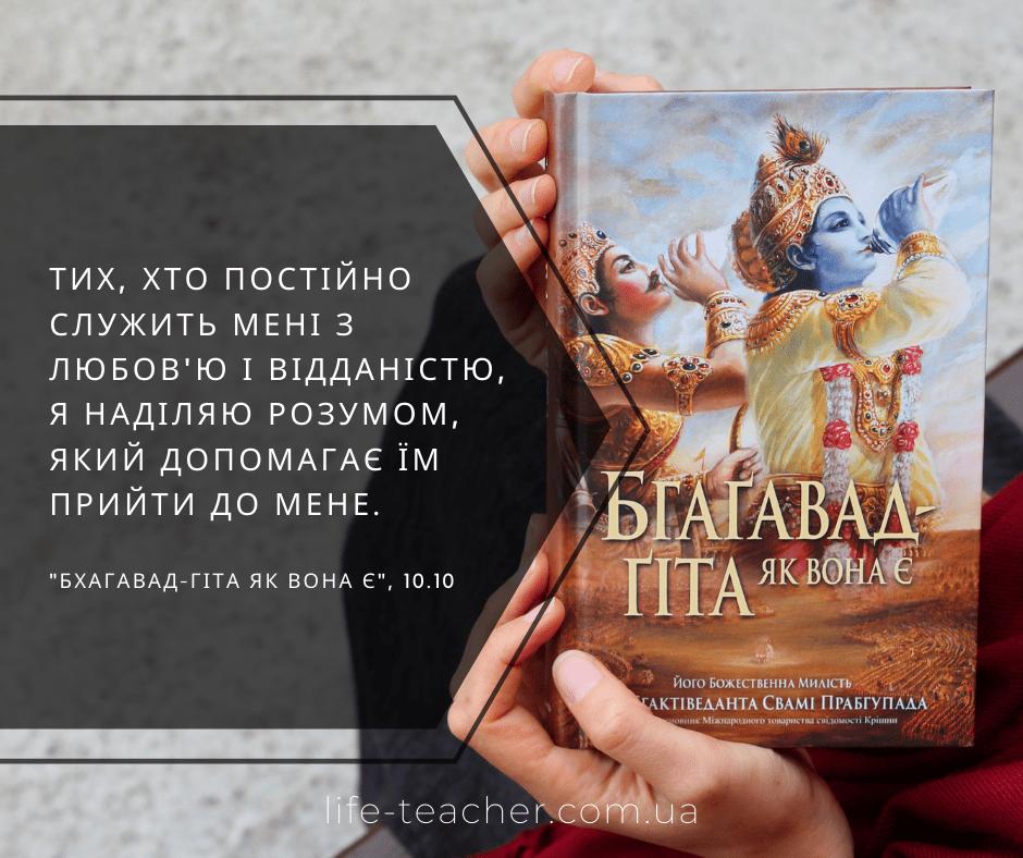 Бхагавад-гіта як вона є українською