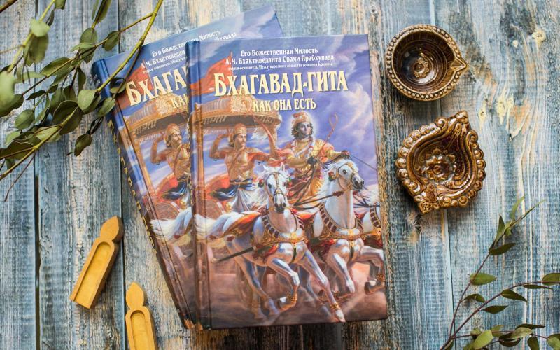 Бхагавад гита - книга, рекомендуемая к прочтению