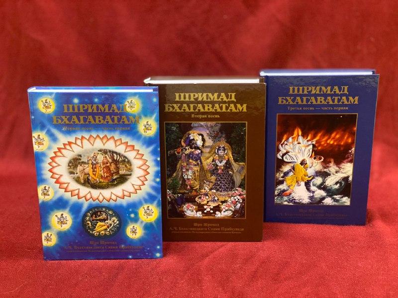 Книги Шримад Бхагаватам купить в Украине