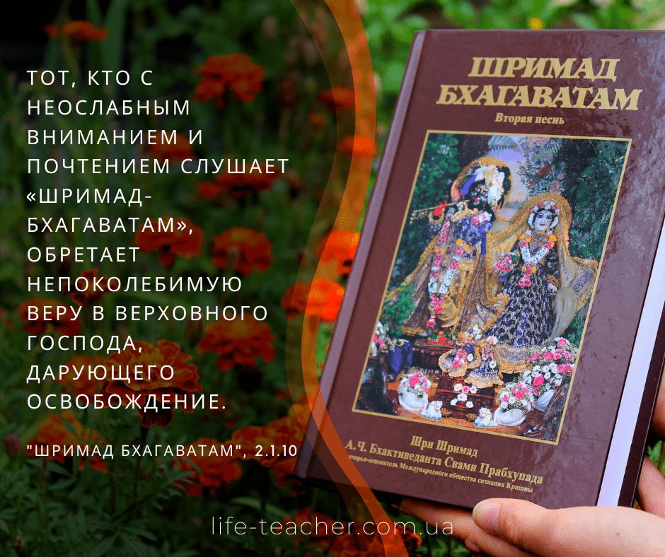 Чтение Бхагаватам дарует освобождение от страданий этого мира